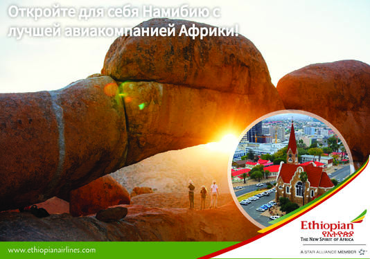 img?src=https%3A%2F%2Fcrm.aviarepstourism.com%2Frus%2Fsites%2Fcrm-rus%2Ffiles%2Fcivicrm%2Fpersist%2Fcontribute%2FA5_Email_Blast_Namibia_WDH_421_01_2_020e4645da7de2fd8761bb12796e5aca.jpg&method=resize&params=534%2Cnull